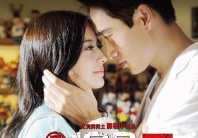 電影《真愛100天》12月12日上映