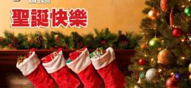 聖誕祝福 ~ 新年願望