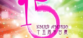 KMRB 1430 15週年台慶晚會