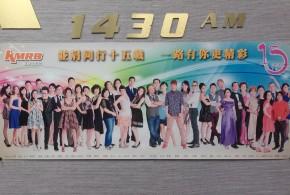 AM1430 十五週年臺慶海報 !