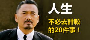 Chow YF 2015