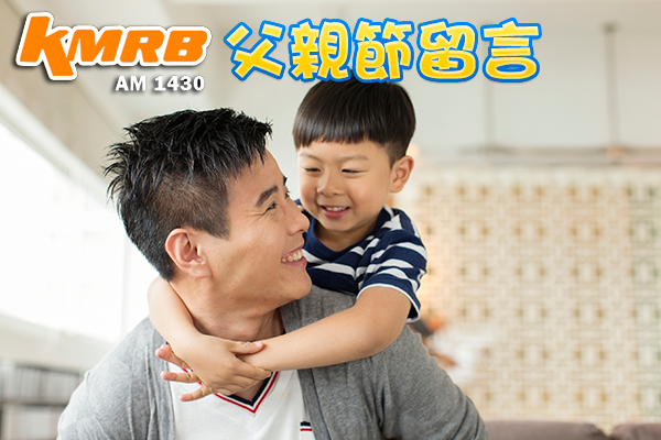 chinese-father-playing-with-son