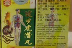 注意: 三種中藥可能有嚴重副作用