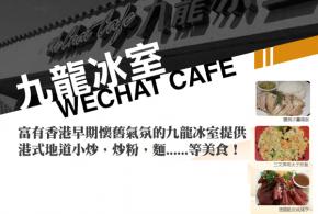 【好介紹】九龍冰室 – Wechat Cafe