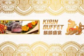 【好介紹】麒麟盛宴 Kirin Buffet