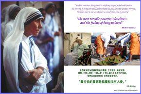 洗手間裡的晚宴 – 德蘭修女箴言: 最可怕的貧窮是孤獨和沒有人愛