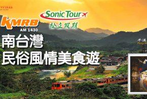 AM1430 南台灣民俗風情美食遊