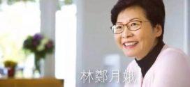 香港選出首位女特首