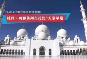 《AM1430 杜拜、阿聯酋阿布扎比7天豪華遊》