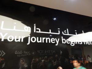杜拜、阿聯酋阿布扎比遊 (2017-11) 第五回