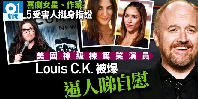 5名女性出面指控 喜劇演員路易C.K.涉性騷