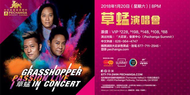 【草蜢】 Grasshopper Live in Concert @ 大莊家賭場渡假村
