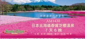 【7天 6晚】2018 AM1430 日本北海道春賞芝櫻溫泉 7 天 6 晚