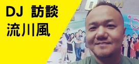 DJ訪談: 流川風