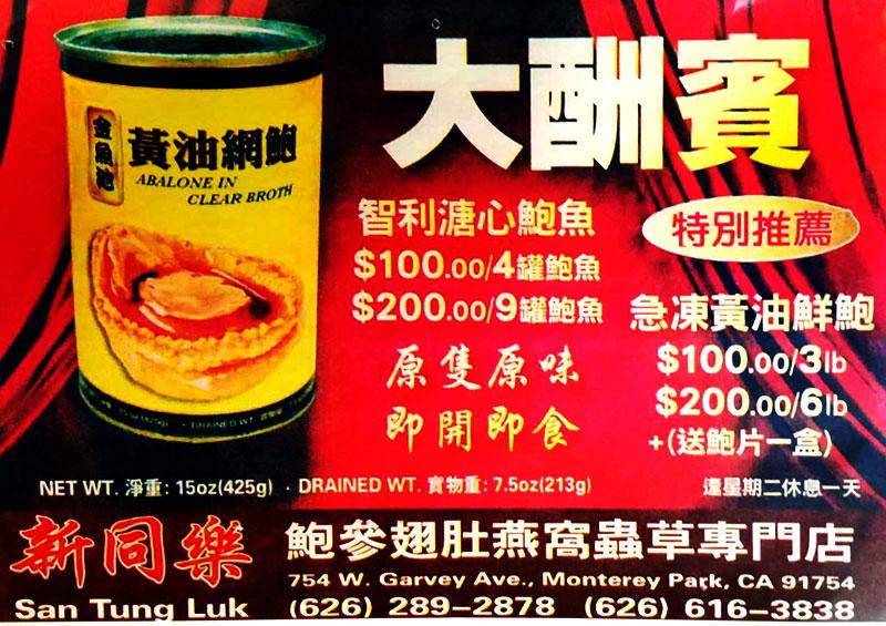 新同樂鮑蔘刺肚專門店 : Sun Tung Luk Inc.