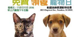 帕薩迪納愛護動物協會 – 免費領養寵物日 (6/29)