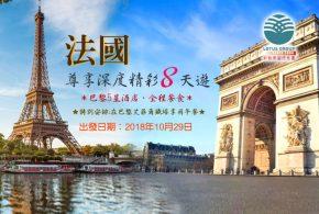 【10/29】法國尊享深度精彩8天遊 , 與1430 電台DJ一起同遊!