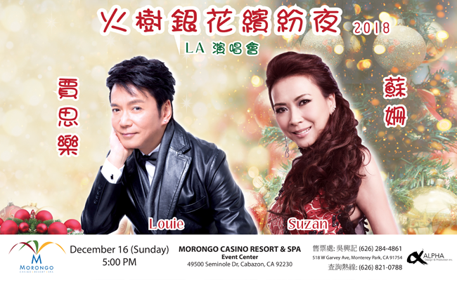 蘇姍,賈思樂12/16 聖誕演唱會 : Alpha By K Los Angeles Inc.