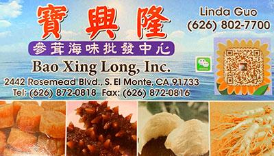 寶興隆海味參茸批發中心 : Bao Xing Long Inc.