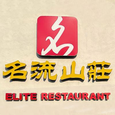 名流山莊 : Elite Restaurant