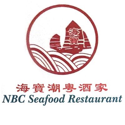海寶潮粵酒家 : NBC Seafood Restaurant