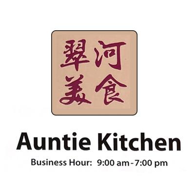 翠河燒臘美食 : Auntie Kitchen