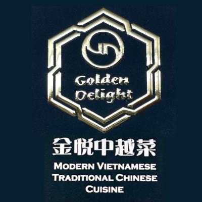 金悅中越菜館 : Golden Delight