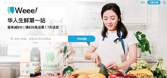 美國最大華人網上超市 Weee! :