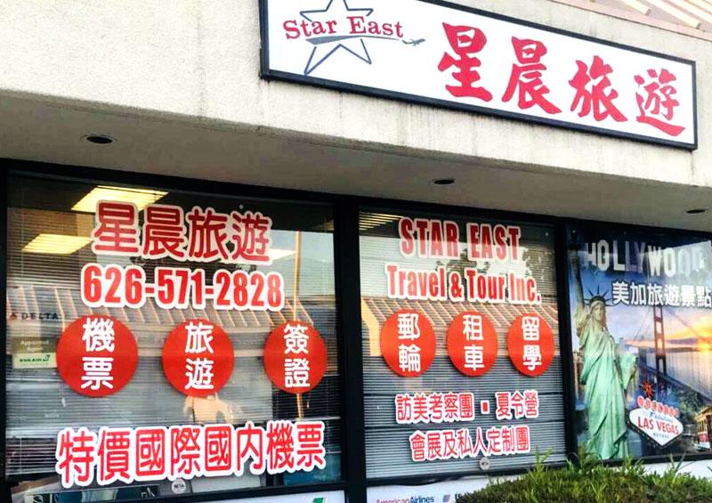 星晨旅遊 : Star East Travel & Tour Inc.