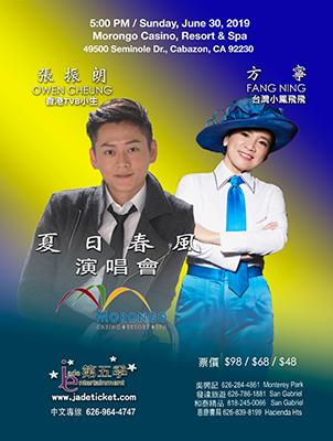 張振朗,方寧夏日春風演唱會 : Jade Entertainment