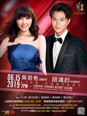 吳若希,胡鴻鈞演唱會 : JDE Entertainment
