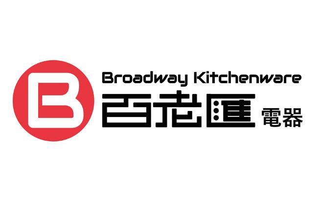 百老匯電器 : Broadway Kitchenware