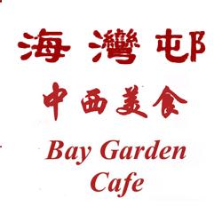 海灣邨中西美食餐廳 : Bay Garden Cafe
