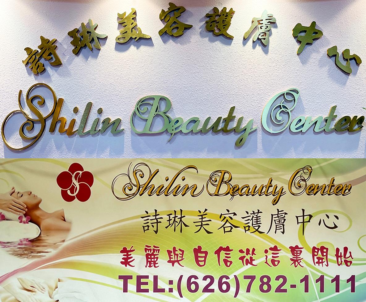 詩琳美容瘦身中心 : Shilin Beauty Center