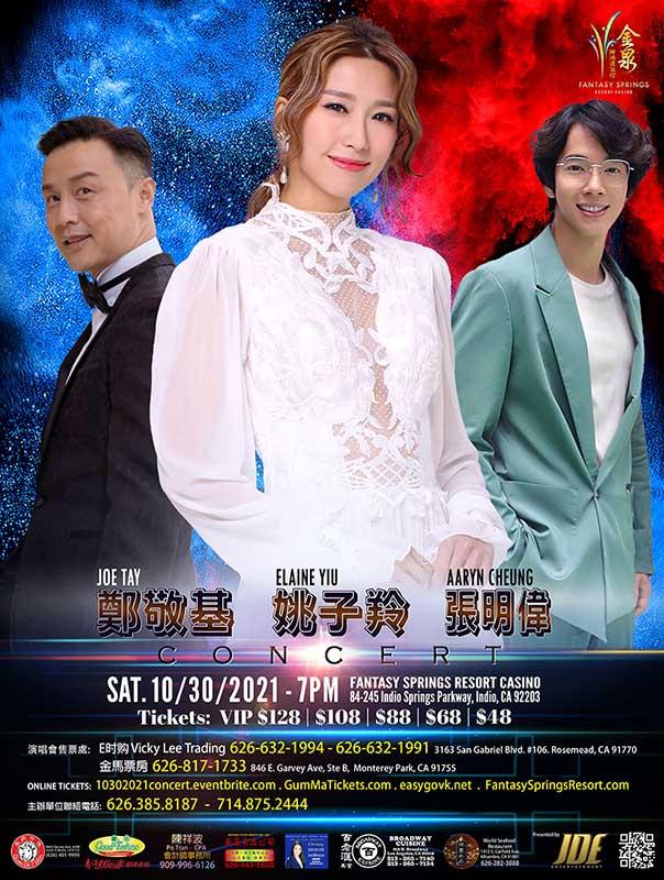 姚子羚, 鄭敬基,張明偉演唱會 : JDE Entertainment